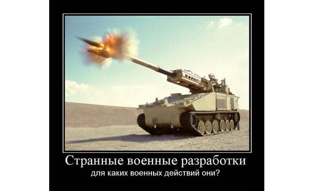 Странные военные разработки
