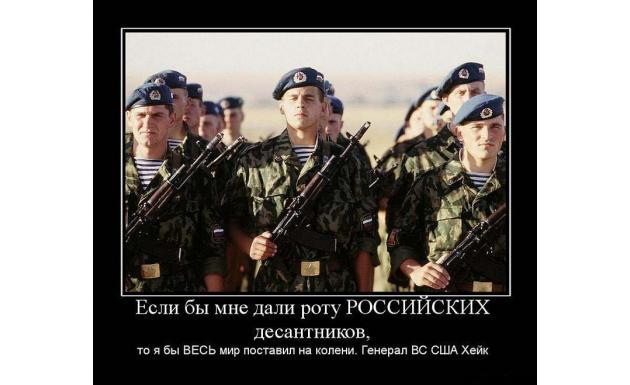 Если бы мне дали роту РОССИЙСКИХ десантников