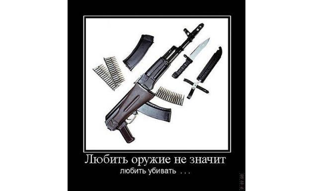 Любить оружие