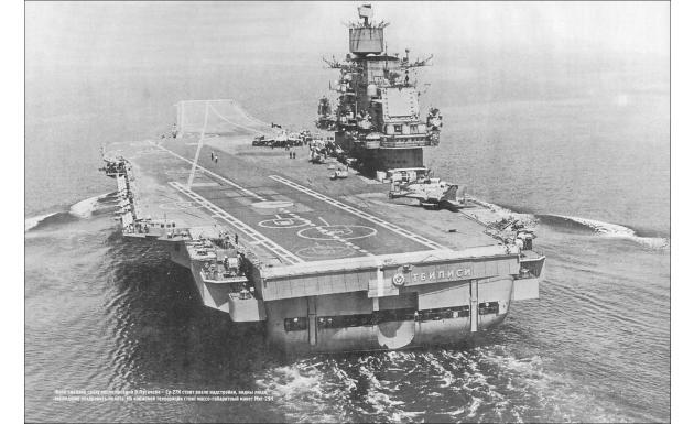 Тяжелый авианесущий крейсер Тбилиси