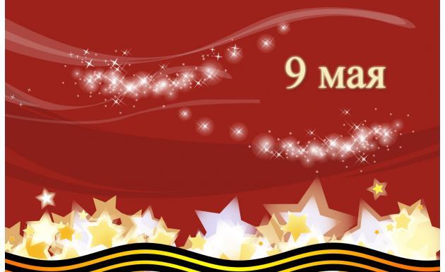9 мая день победы - праздничные обои 2