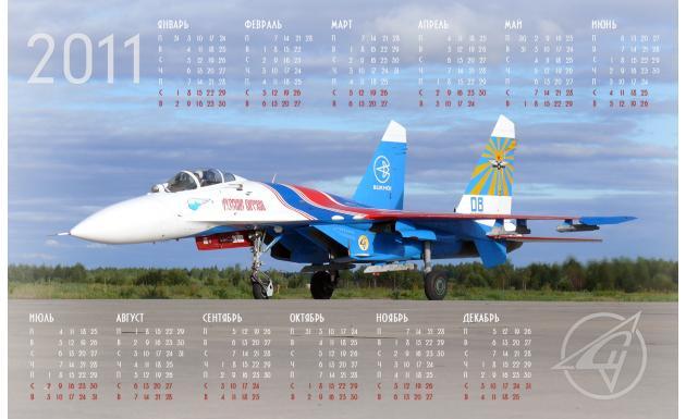 Календарь - пилотажной группы Русские витязи 2011