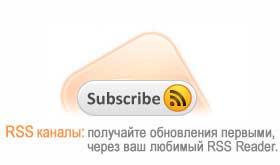 RSS каналы - Подпишись и получай все первым!